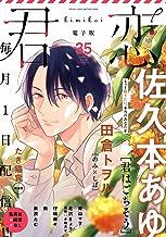 君恋 35 (集英社君恋コミックスDIGITAL)