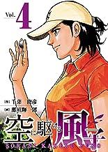 表紙: 空に駆ける風子 4   那須輝一郎