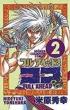 フルアヘッド!ココ 2 (少年チャンピオン・コミックス)