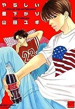 表紙: やらしい昼下がり (バンブーコミックス 麗人セレクション) | 山田ユギ