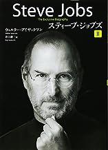 Steve Jobs: A Biography (Vol. 2 of 2)