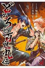 どろろと百鬼丸伝 3 (チャンピオンREDコミックス) Kindle版