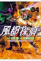 風都探偵(4) (ビッグコミックス) Kindle版