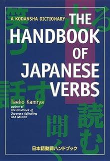The Handbook of Japanese Verbs (Kodansha Dictionary)