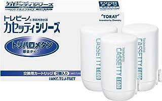 【正規品 増量パック】 東レ 浄水器 トレビーノ カセッティシリーズ 交換用カートリッジ トリハロメタン除去タイプ 3個入 MKC.T2J-TSET