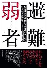 表紙: 避難弱者―あの日、福島原発間近の老人ホームで何が起きたのか?   相川 祐里奈