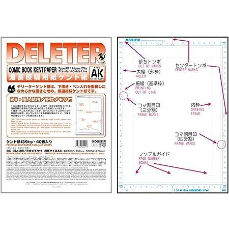 デリーター 原稿用紙 ケント紙 A4 メモリ付 AKタイプ135Kg
