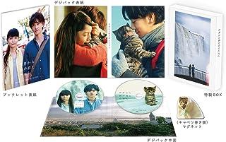 世界から猫が消えたなら Blu-ray 豪華版(特典DISC付きBlu-ray2枚組)