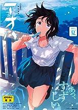 COMIC アオハ 2021夏 [雑誌] (コミックハウス)