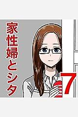 家性婦とシタ7 ファミレス Kindle版