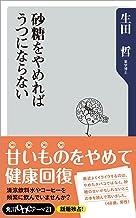 表紙: 砂糖をやめればうつにならない (角川oneテーマ21) | 生田 哲