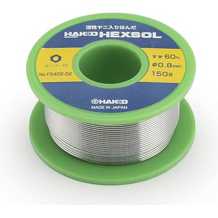 白光(HAKKO) HEXSOL 巻はんだ 精密プリント基板用 150g FS402-02