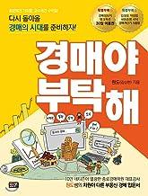 Auction please (Korean Edition)