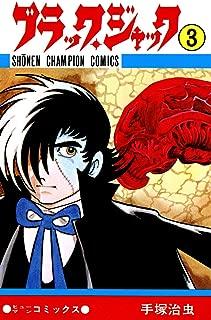 ブラック・ジャック 3 (少年チャンピオン・コミックス)
