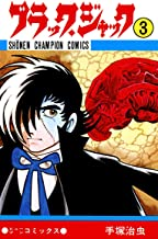表紙: ブラック・ジャック 3 ブラック・ジャック (少年チャンピオン・コミックス)   手塚治虫
