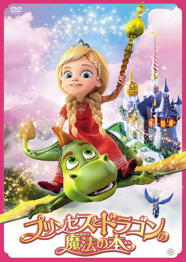 Magical Book of Princess and Max 81% OFF Super beauty product restock quality top DVD Dragon