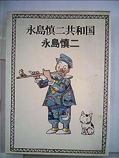 永島慎二共和国 (1981年)