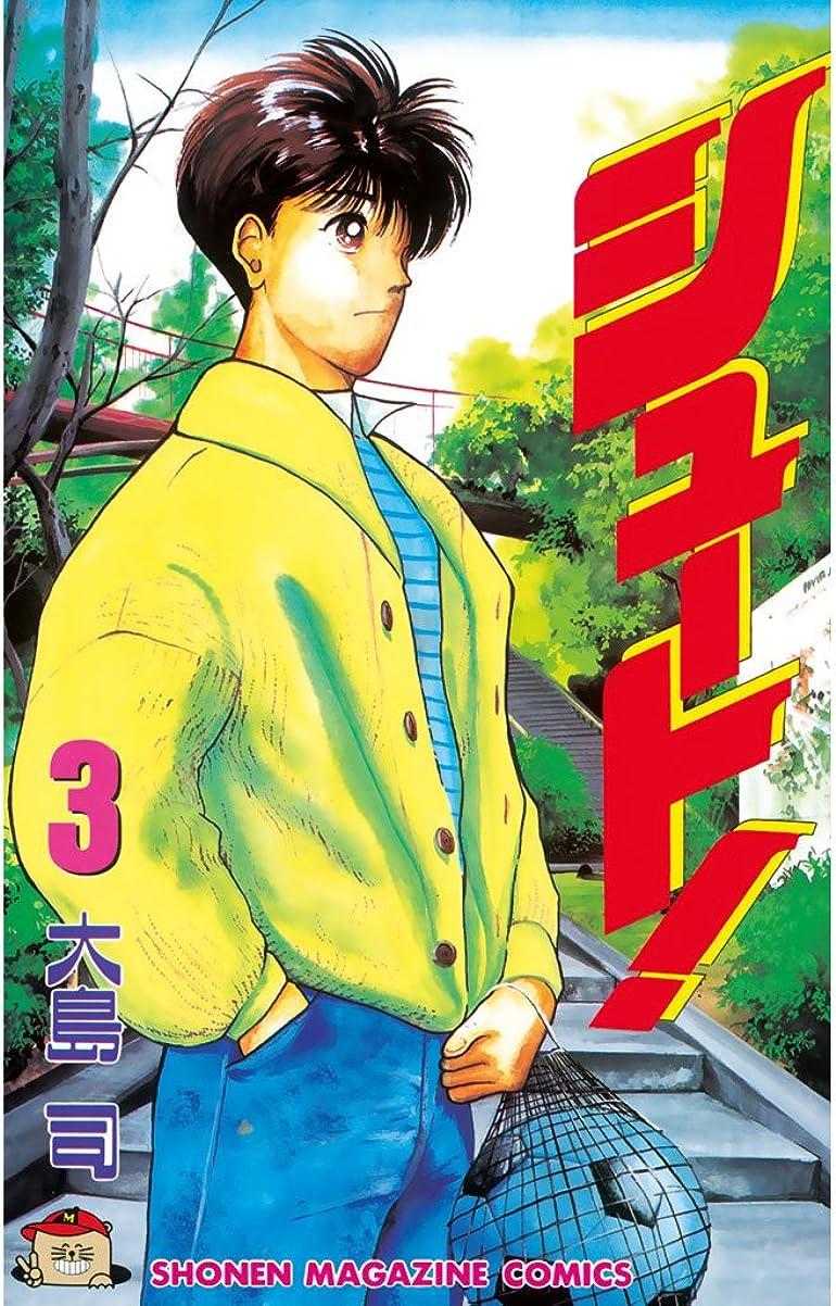 発掘ホット寄り添うシュート!(3) (週刊少年マガジンコミックス)