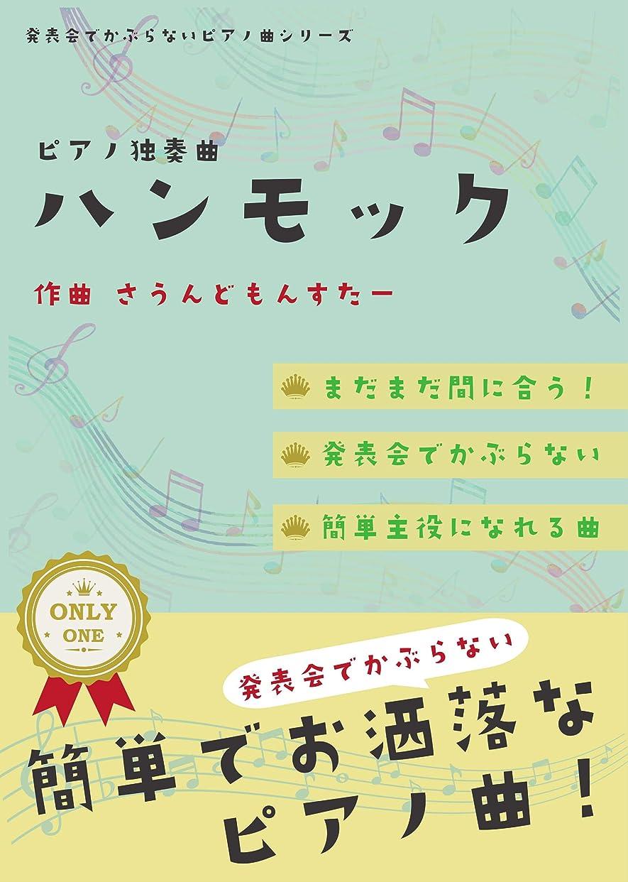 バラバラにする蒸行為ハンモック: ピアノ独奏曲 発表会でかぶらないピアノ曲シリーズ