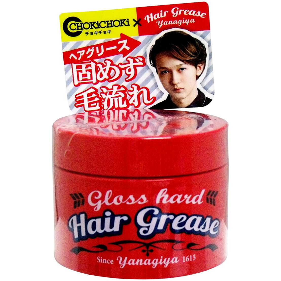 まっすぐにする境界メイドヘアワックス 固めず毛流れ 使いやすい YANAGIYA ヘアグリース グロスハード 90g入【1個セット】