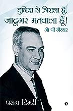 दुनिया से निराला हूँ,जादूगर मतवाला हूँ! (Hindi Edition)