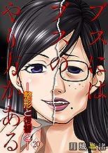 表紙: ブスにはブスのやり方がある-整形と復讐と- 20巻 (COMICソイヤ!) | 月城渚