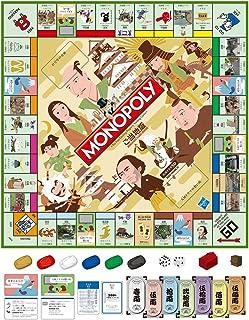 タカラトミー(TAKARA TOMY) モノポリー NHK大河ドラマ50ご当地版 Monopoly