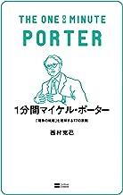 表紙: 1分間マイケル・ポーター 「競争の戦略」を理解する77の原則 | 西村 克己