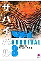 サバイバル 8巻 Kindle版