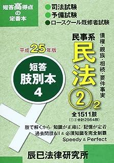 短答肢別本〈4〉民事系民法2〈平成25年版 2〉