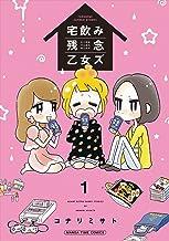 宅飲み残念乙女ズ (1) (まんがタイムコミックス)