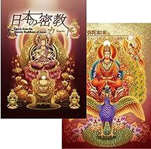 オラクルカード 日本語版 占い【日本の密教カード】 日本語解説書付き