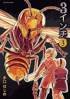 3インチ(3) (裏少年サンデーコミックス)