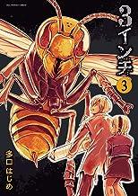 表紙: 3インチ(3) (裏少年サンデーコミックス) | 多口はじめ