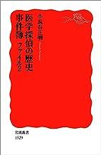 表紙: 医学探偵の歴史事件簿 ファイル2 (岩波新書) | 小長谷 正明