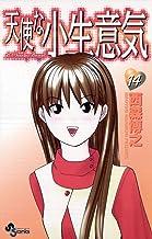 表紙: 天使な小生意気(14) (少年サンデーコミックス) | 西森博之