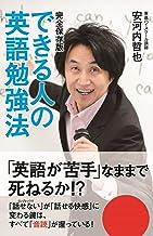 表紙: 完全保存版 できる人の英語勉強法 (中経出版) | 安河内 哲也