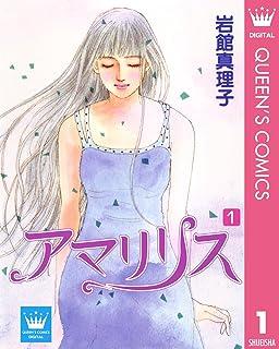 アマリリス 1 (クイーンズコミックスDIGITAL)