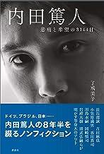 表紙: 内田篤人 悲痛と希望の3144日   了戒美子