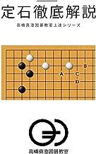 定石徹底解説: 1つの定石を撤退的に解説しました 高橋真澄囲碁教室上達シリーズ