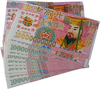 Chinese Joss Paper Money Hell Bank Note $10,000,000,000 9.6 Inches x 4.7 Inches (Pack of 100)
