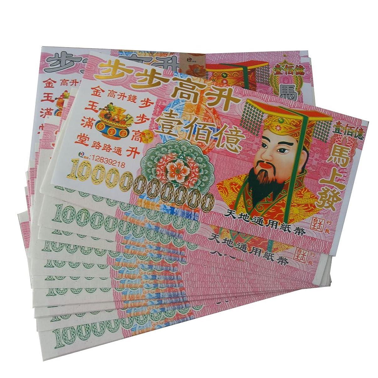 ポークソロ恐竜zeestar Chinese Joss Paper Money Hell Bank Note $ 10,000,000,000?9.8インチx 5.1インチ(パックof 120?)