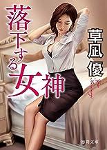 表紙: 落下する女神 (徳間文庫) | 草凪優