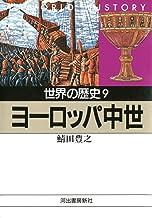 表紙: 世界の歴史〈9〉ヨーロッパ中世 (河出文庫) | 鯖田豊之