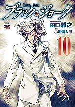 表紙: ブラック・ジョーク 10 (ヤングチャンピオン・コミックス) | 小池倫太郎