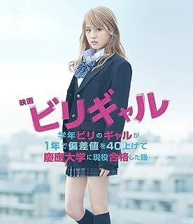 映画 ビリギャル Blu-ray スタンダード・エディション