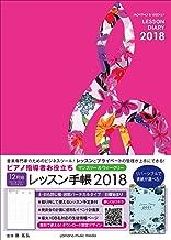 ピアノ指導者お役立ち レッスン手帳2018【マンスリー&ウィークリー】