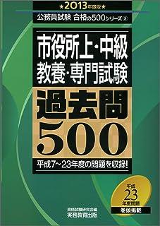 市役所上・中級 教養・専門試験 過去問500[2013年度版] (公務員試験合格の500シリーズ 8)