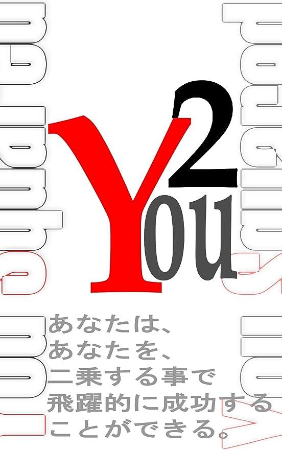 ゲスト資本主義ミキサーYou Squared  (あなたの二乗): AUTO ORGANIZE TACTICS  (自動組織構築戦略)あなたは、あなたを二乗する事で、飛躍的に成功することができる。
