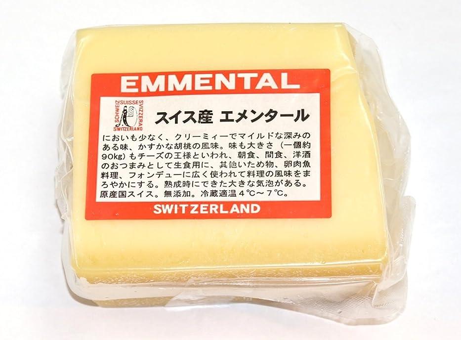 合法一般見る人三祐 スイス産 AOCエメンタールチーズ 200gカット